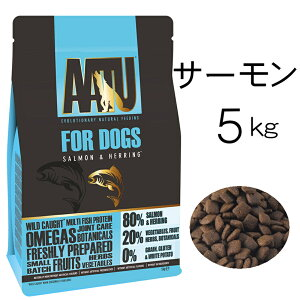 犬のドッグフード AATU(アートゥー) ドライフード 無添加 総合栄養食 80% サーモン 5kg アレルギー体質の愛犬に 魚 フィッシュなど 野菜・果物・ハーブ使用 グレインフリー 無添加 嗜好性