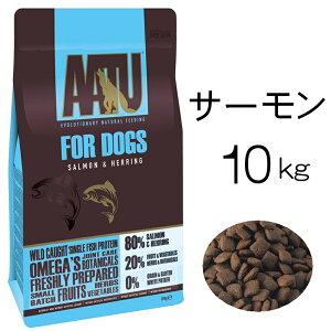 犬のドッグフード AATU(アートゥー) ドライフード 無添加 総合栄養食 80% サーモン 10kg アレルギー体質の愛犬に 魚 フィッシュなど 野菜・果物・ハーブ使用 グレインフリー 無添加 嗜好性