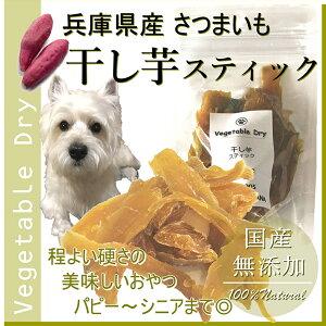 犬のおやつ 干し芋 干しイモ ドライ べジタブル さつまいも 無添加 国産 食物繊維・ビタミンC ご褒美やギフト 贈り物に アレルギー体質のわんちゃん グルメなわんちゃんに おすすめ ワンバ