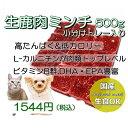 犬の 国産 鹿 肉 シカ ミンチ 生肉 手作り 食 ごはん トッピング 500g小分けトレー お手軽 簡単 無添加 アレルギー体…