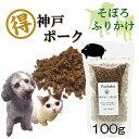 犬の 猫用 ふりかけ そぼろ 無添加 神戸ポーク 100g お得用サイズ アレルギー対応 ごはん トッピング 人気 フード ド…