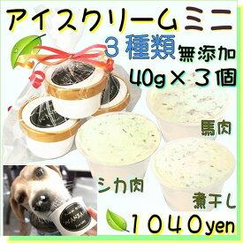 犬のアイスクリーム 馬肉チップと鹿肉チップと煮干しクリームの3種類(ミニサイズ40g)セット 無添加 小型犬用Sサイズ 暑い。熱中症対策 食欲不振 夏バテ 体温調節 ひんやり 冷たい 贈り物 ギフト 贈り物 プレゼント アレルギー対応 6000円以上送料無料 ワンバナ