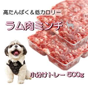 犬の ラム肉 ミンチ 生肉 手作り 食 ごはん トッピング 500g小分けトレー入り お手軽 簡単 無添加 アレルギー体質の愛犬も 新鮮 生食 ダイエット 涙やけ 高タンパク ダイエットに ニュージー