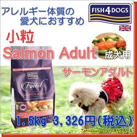 犬のドッグフード フィッシュ4ドッグ(fish4dogs) ドライフード サーモンアダルト小粒 1.5kg 無添加 総合栄養食 アレルギー体質の愛犬に 魚 フィッシュ など グレインフリー 無添加 嗜好性抜群 イギリス産 6000円以上送料無料