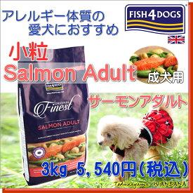 犬のドッグフード フィッシュ4ドッグ(fish4dogs) ドライフード サーモンアダルト小粒 3kg 無添加 総合栄養食 アレルギー体質の愛犬に 魚 フィッシュ など グレインフリー 無添加 嗜好性抜群 イギリス産 6000円以上送料無料