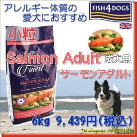 犬のドッグフード フィッシュ4ドッグ(fish4dogs) ドライフード サーモンアダルト小粒 6kg 無添加 総合栄養食 アレルギー体質の愛犬に 魚 フィッシュ など グレインフリー 無添加 嗜好性抜群 イギリス産 6000円以上送料無料
