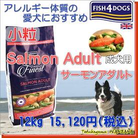 犬のドッグフード フィッシュ4ドッグ(fish4dogs) ドライフード サーモンアダルト小粒 大袋 12kg 無添加 総合栄養食 アレルギー体質の愛犬に 魚 フィッシュ など グレインフリー 無添加 嗜好性抜群 イギリス産 6000円以上送料無料