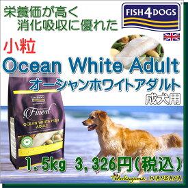 犬のドッグフード フィッシュ4ドッグ(fish4dogs) ドライフード オーシャンホワイト アダルト小粒 1.5kg 無添加 総合栄養食 アレルギー体質の愛犬に 魚 フィッシュ など グレインフリー 無添加 嗜好性抜群 イギリス産 6000円以上送料無料