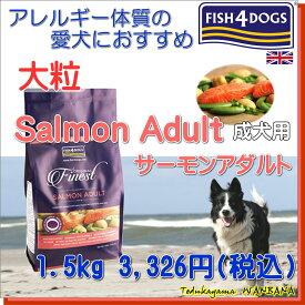 犬のドッグフード フィッシュ4ドッグ(fish4dogs) ドライフード サーモンアダル 大粒 1.5kg 無添加 総合栄養食 アレルギー体質の愛犬に 魚 フィッシュ など グレインフリー 無添加 嗜好性抜群 イギリス産 6000円以上送料無料