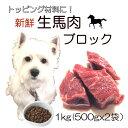 犬の 馬肉ブロック 生肉 手作り 食 ごはん トッピング 1kg(500gx2袋入り) お手軽 簡単 無添加 アレルギー体質の愛犬…