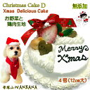 早期予約特典おまけ付 犬用 クリスマス ケーキ デリシャス 4号サイズ 直径12cm大 大山鳥ささみとお野菜生地 ヘルシー …
