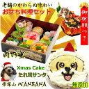 犬用の クリスマスケーキたれ耳サンタと犬用おせち料理,肉の重20cm角1段9品目 送料無料 人気お得セット 人気 アレルギ…