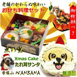 犬用の クリスマスケーキたれ耳サンタと犬用おせち料理 魚の重20cm角1段9品目 お得セット 送料無料 人気 アレルギー対応 無添加・無着色 安心 ギフト 贈り物 お祝い Xmas お正月 ごちそう 新年