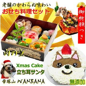 早期予約開始 特典あり〜犬用の クリスマスケーキ立ち耳サンタと犬用おせち料理,肉の重20cm角1段9品目 送料無料 人気お得セット 人気 アレルギー対応 無添加・無着色 安心 ギフト 贈り物 お