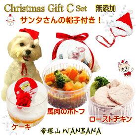 犬用の クリスマスケーキ & ディナー セット C ギフト 人気 プレゼント フリーサイズ の サンタ帽子 おまけ付き 無添加 ごちそうと カップケーキ ラッピング して お届け お野菜と お肉の 手作り ごはん ケーキ ギフト 帝塚山 ワンバナ