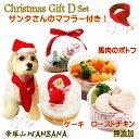犬用の クリスマス Xmas ディナー セット D サンタさんマフラー付 フリーサイズ おまけ付き ごちそうと カップケーキ ラッピング して お届け お野菜と お肉の 手作り ごはん ケーキ ギフト 帝塚山 ワンバナ