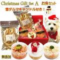 【愛犬へ】クリスマスシーズンに!普段より、ごちそうのサプライズがしたい!