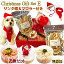 犬用の クリスマスケーキ & お魚のディナーEセット 無添加手作りごはん,おやつサンタ帽子,マフラー付き 無添加 お魚の…