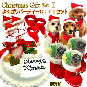 早期予約特典おまけ付 犬用のクリスマス ケーキ Xmas ディナー ギフト よくばり10点 お得 送料無料 パーティー セット フリーサイズ サンタ 帽子・マフラー 各3枚 おまけ付 多頭飼い オフ会に