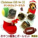 犬用のクリスマス サンタブーツおやつHセット 無添加おやつ3種類・ピーピーおもちゃ付き おまけ付き 無添加 ヘルシー …