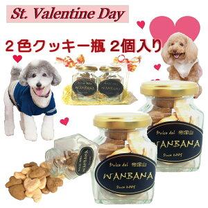 犬用のバレンタインデー プレミアムクッキー無添加 おしゃれな2色のクッキー瓶2個入り お得セット ギフト人気 おやつプレゼントお手軽な贈り物 帝塚山WANBANAワンバナ製造
