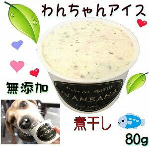 あす楽 犬のアイスクリーム Lサイズ 80g入り 煮干しクリーム 無添加 消化のメカニズムに熟慮した 中・大型犬 多頭飼いの方 お得用 暑い 熱中症対策 食欲不振 夏バテ 体温調節 ひんやり 冷た