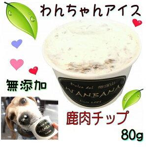 犬のアイスクリーム Lサイズ80g 鹿肉チップクリーム 無添加 中型犬 大型犬 多頭飼いの方 お得用 暑い 熱中症対策 食欲不振 夏バテ 体温調節 ひんやり 冷たい 贈り物 ギフト プレゼント アレル