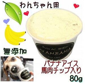 犬のアイスクリーム Lサイズ 80g入り バナナクリーム(馬肉チップ入り) 無添加 中型犬 大型犬 多頭飼いの方 お得用 暑い 熱中症対策 食欲不振 夏バテ 体温調節 ひんやり 冷たい 贈り物 ギフ