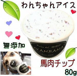 犬のアイスクリーム Lサイズ80g 馬肉チップクリーム 無添加 中型犬 大型犬 多頭飼いの方 お得用 暑い 熱中症対策 食欲不振 夏バテ 体温調節 ひんやり 冷たい 贈り物 ギフト プレゼント アレル