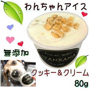 あす楽 犬のアイスクリーム Lサイズ 80g クッキー&クリーム 無添加 消化のメカニズムに熟慮した 中・大型犬 多頭飼いの方 お得用 暑い 熱中症対策 食欲不振 夏バテ 体温調節 ひんやり 冷た