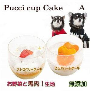 犬用カップケーキ 即発送OK! アレルギー対応 食べきりサイズ2個セット 無添加 お得セット 人気 お誕生日 バースデーギフト おやつ プレゼント 記念日 お祝い 贈り物 食べきりサイズ 多頭飼い