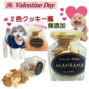 犬用のバレンタインデーギフトプレミアムクッキー無添加 2色のクッキー瓶 1個入りギフト人気 おやつプレゼントお手軽な贈り物 帝塚山WANBANAワンバナ 6600円以上送料無料