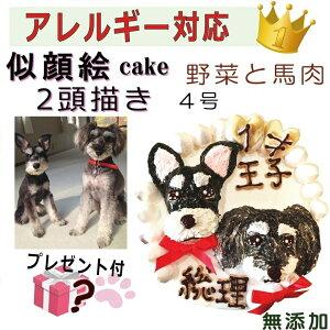 犬用の 似顔絵ドッグケーキ を立体に! 2頭描き 野菜と馬肉 生地 4号 誕生日に無添加で安心人気 バースデー 名前入れ おやつ お祝い オリジナル 記念 口コミ セット かわいい 小型犬 えさ ご