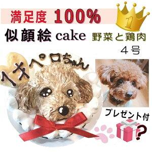 犬用の 似顔絵ドッグケーキ を立体に! 1頭描き 野菜と大山鳥 生地 4号 誕生日に無添加で安心人気 バースデー 名前入れ おやつ お祝い オリジナル 記念 口コミ セット かわいい 小型犬 えさ