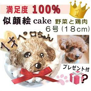 犬用の 似顔絵ドッグケーキ を立体に! 1頭描き 野菜と大山鳥 生地 6号 誕生日に無添加で安心人気 バースデー 名前入れ おやつ お祝い オリジナル 記念 口コミ セット かわいい 小型犬 えさ