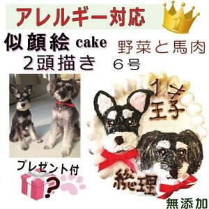 犬用の 似顔絵ドッグケーキ を立体に! 2頭描き 野菜と馬肉 生地 6号 誕生日に無添加で安心人気 バースデー 名前入れ おやつ お祝い オリジナル 記念 口コミ セット かわいい 小型犬 えさ ご