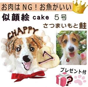 犬用の 似顔絵ドッグケーキ を立体に! 1頭描き 野菜サツマイモと鮭 生地 5号 誕生日に無添加で安心人気 バースデー 名前入れ おやつ お祝い オリジナル 記念 口コミ セット かわいい 小型犬