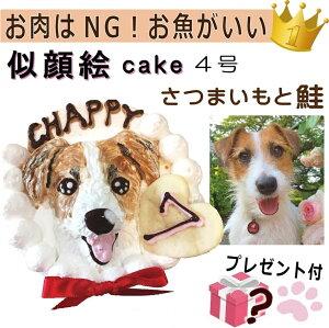犬用の 似顔絵ドッグケーキ を立体に! 1頭描き 野菜サツマイモと鮭 生地 4号 誕生日に無添加で安心人気 バースデー 名前入れ おやつ お祝い オリジナル 記念 口コミ セット かわいい 小型犬