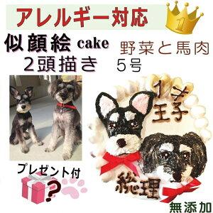 犬用の 似顔絵ドッグケーキ を立体に! 2頭描き 野菜と馬肉 生地 5号 誕生日に無添加で安心人気 バースデー 名前入れ おやつ お祝い オリジナル 記念 口コミ セット かわいい 小型犬 えさ ご