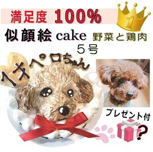 犬用の 似顔絵ドッグケーキ を立体に! 1頭描き 野菜と大山鳥 生地 5号 誕生日に無添加で安心人気 バースデー 名前入れ おやつ お祝い オリジナル 記念 口コミ セット かわいい 小型犬 えさ