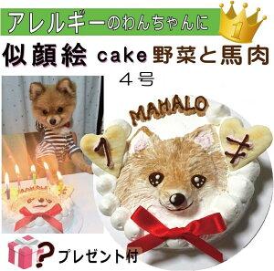 犬用の 似顔絵ドッグケーキ を立体に! 1頭描き 野菜と馬肉 生地 4号 誕生日に無添加で安心人気 バースデー 名前入れ おやつ お祝い オリジナル 記念 口コミ セット かわいい 小型犬 えさ ご