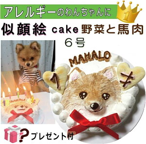 犬用の 似顔絵ドッグケーキ を立体に! 1頭描き 野菜と馬肉 生地 6号 誕生日に無添加で安心人気 バースデー 名前入れ おやつ お祝い オリジナル 記念 口コミ セット かわいい 小型犬 えさ ご