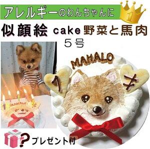 犬用の 似顔絵ドッグケーキ を立体に! 1頭描き 野菜と馬肉 生地 5号 誕生日に無添加で安心人気 バースデー 名前入れ おやつ お祝い オリジナル 記念 口コミ セット かわいい 小型犬 えさ ご