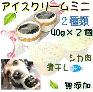 あす楽 犬のアイスクリーム 鹿肉チップと煮干しクリームの2種類(ミニサイズ40g)セット 無添加 小型犬用Sサイズ 暑い。熱中症対策 食欲不振 夏バテ 体温調節 ひんやり 冷たい 贈り物 ギフ