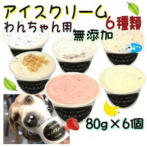 犬のアイスクリーム 6種類 Lサイズ80gセット 馬・煮干・いちご・バナナ・鹿・クッキー 無添加 中型犬 大型犬 多頭飼いの方 お得用 暑い 熱中症対策 食欲不振 夏バテ 体温調節 ひんやり 冷た