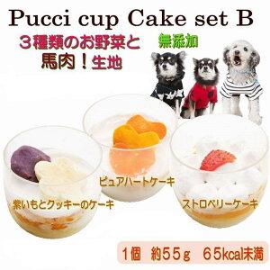 犬用カップケーキ 即発送OK! アレルギー対応 食べきりサイズ3個セット お誕生日 バースデー 無添加 お得セット 人気 ギフト おやつ プレゼント 記念日 お祝い 贈り物 多頭飼い パーティーに
