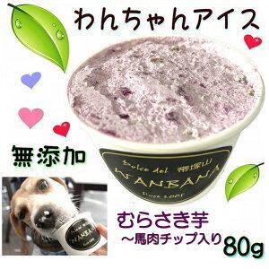 犬のアイスクリーム チョコ風味アイス〜キャロブと馬肉チップ 無添加 小型犬用Lサイズ/80g 暑い 熱中症対策 食欲不振 夏バテ 体温調節 贈り物 ギフト プレゼント アレルギー対応 6600円以上送
