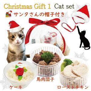 猫 ねこ ネコ 用 クリスマスギフト 1 キャットセット/カップケーキ・馬肉団子・ローストチキン/サンタさんの帽子付 嗜好性を考慮 人気 アレルギー対応 無添加・無着色 安心 ギフト 贈り物