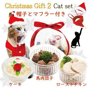 猫 ねこ ネコ 用 クリスマスギフト 2 キャットセット/カップケーキ・馬肉団子・ローストチキン/サンタさんの帽子&マフラー付き ねこちゃんの嗜好性を考慮 人気 アレルギー対応 無添加・