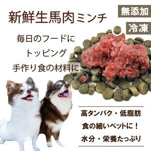 犬猫用のトッピングや手作りごはんに 手でパキパキ切り離せる 簡単便利な新鮮生馬肉ミンチ 小分けトレー500g/お試しお手軽価格 ヒューマングレード臭みのない赤身 生食OK 無添加 高タンパ